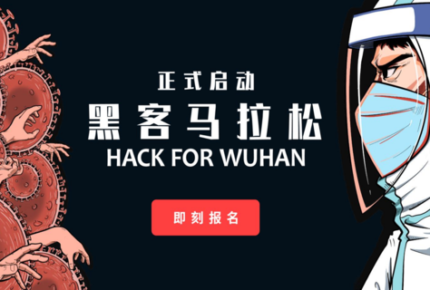 Hack for Wuhan