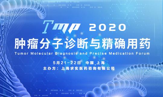 TMP 2020 Tumor Molecular Diagnosis and Precise Medication Forum