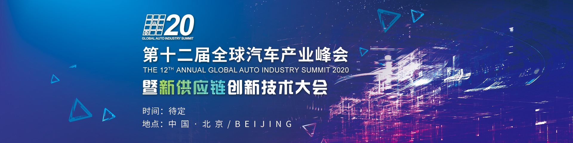 第十二届全球汽车产业峰会暨新供应链创新技术大会