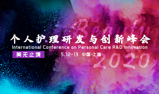 2020 Personal Care R&D Innovation International Conference