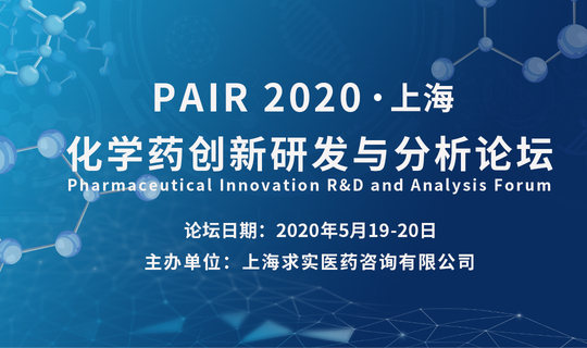 PAIR 2020 Pharmaceutical Innovation R&D and Analysis Forum