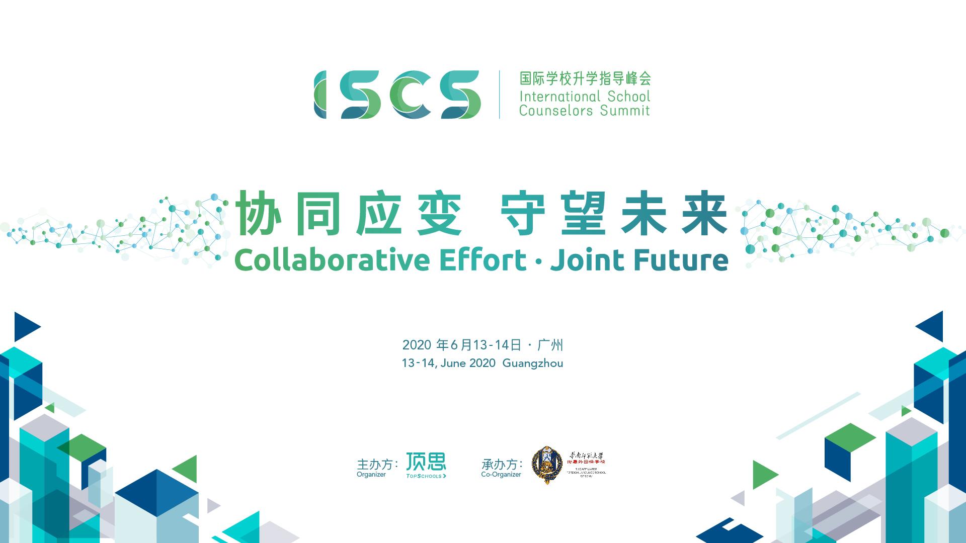 ISCS2020 第五届国际学校升学指导峰会