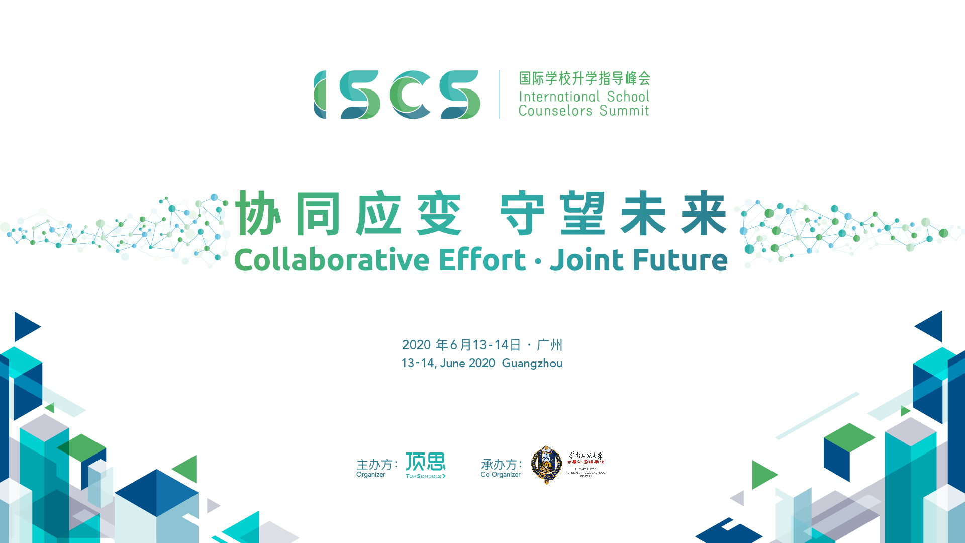 THE 5TH INTERNATIONAL SCHOOLS COUNSELOR SUMMIT