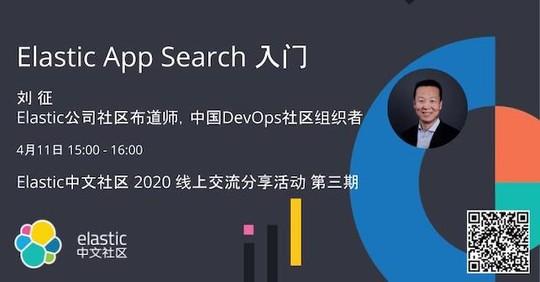 第三期:Elastic App Search 入门