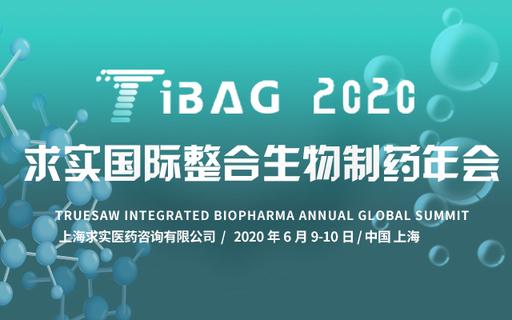 TiBAG 2020 求实国际整合生物制药年会