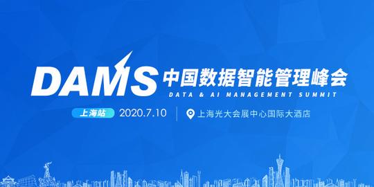 2020年DAMS中国数据智能管理峰会-上海站