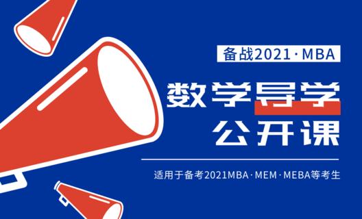 乐研MBA|备战2021●MBA数学基础导学公开课