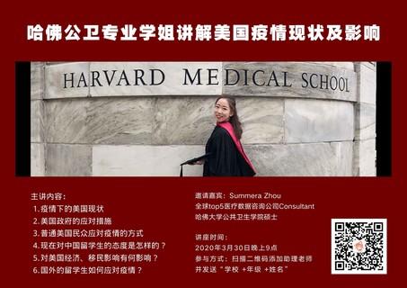 哈佛公卫学姐:直击第一线的美国疫情现状,中国留学生又该何去何从?