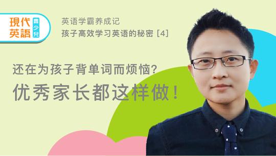 直播七点半!英语学霸养成记——清华大学本硕公开孩子高效学习英语的秘密