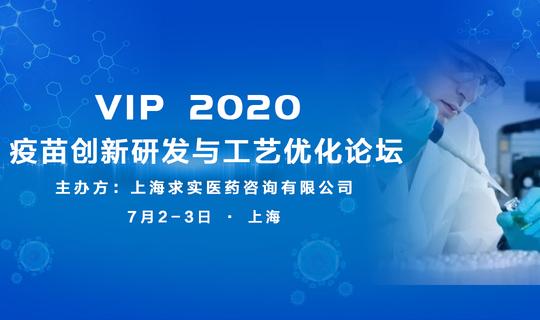 VIP 2020疫苗创新研发与工艺优化论坛