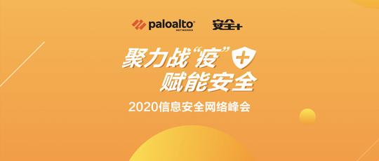 PaloAlto2020网络信息安全峰会