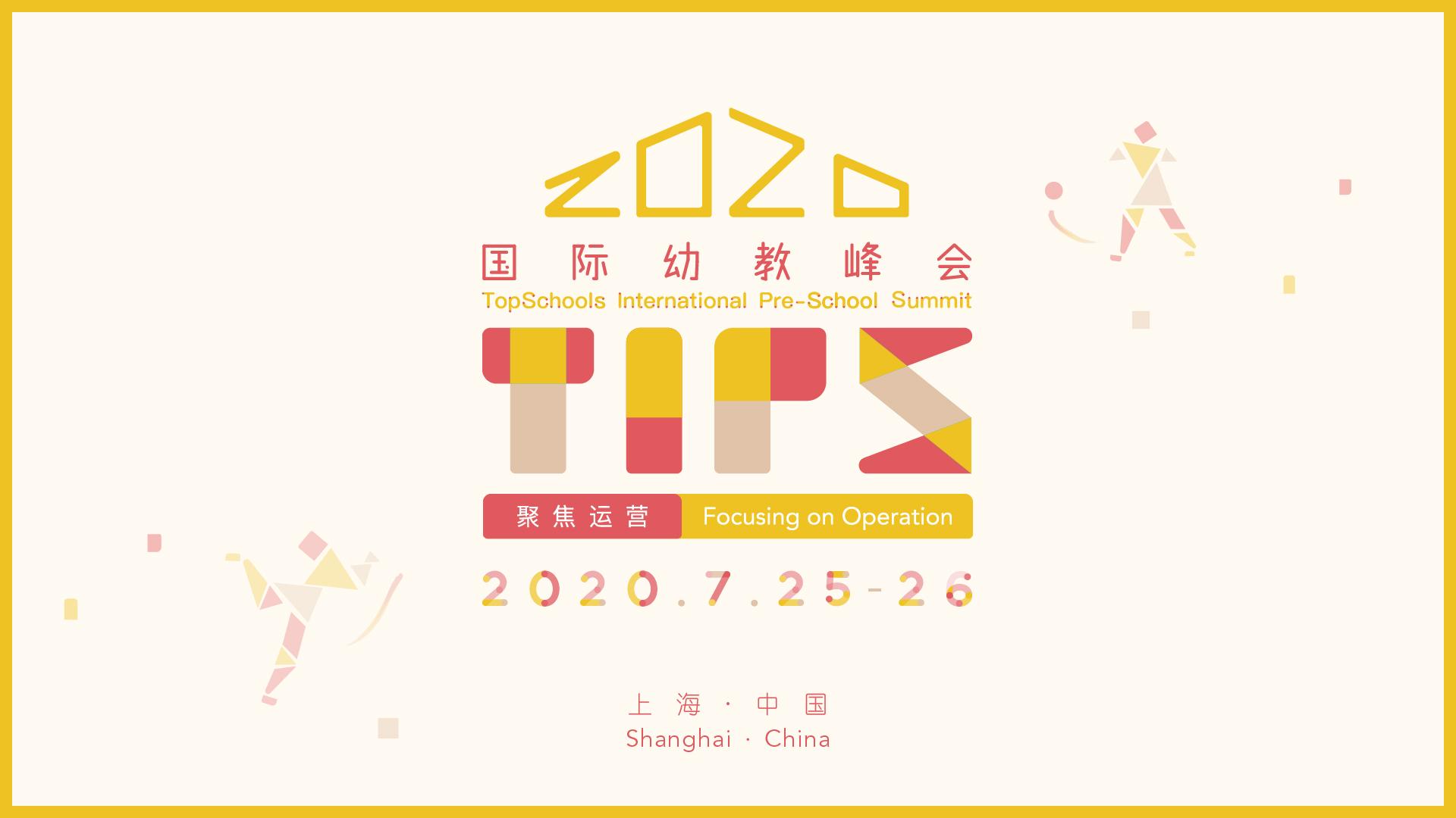 TIPS2020 | 顶思国际幼教峰会