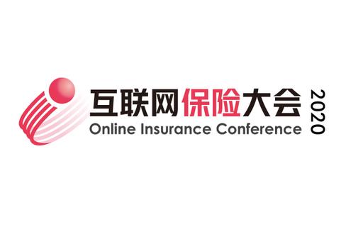 互联网保险大会2020 6.16上海