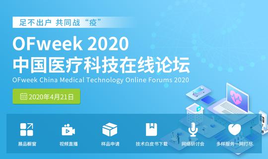 2020中国医疗科技在线会议