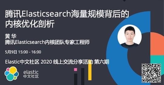 第六期:腾讯Elasticsearch海量规模背后的内核优化剖析