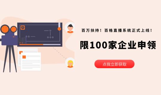 百格活动「直播系统」正式上线!百万资源助力首批100家企业!
