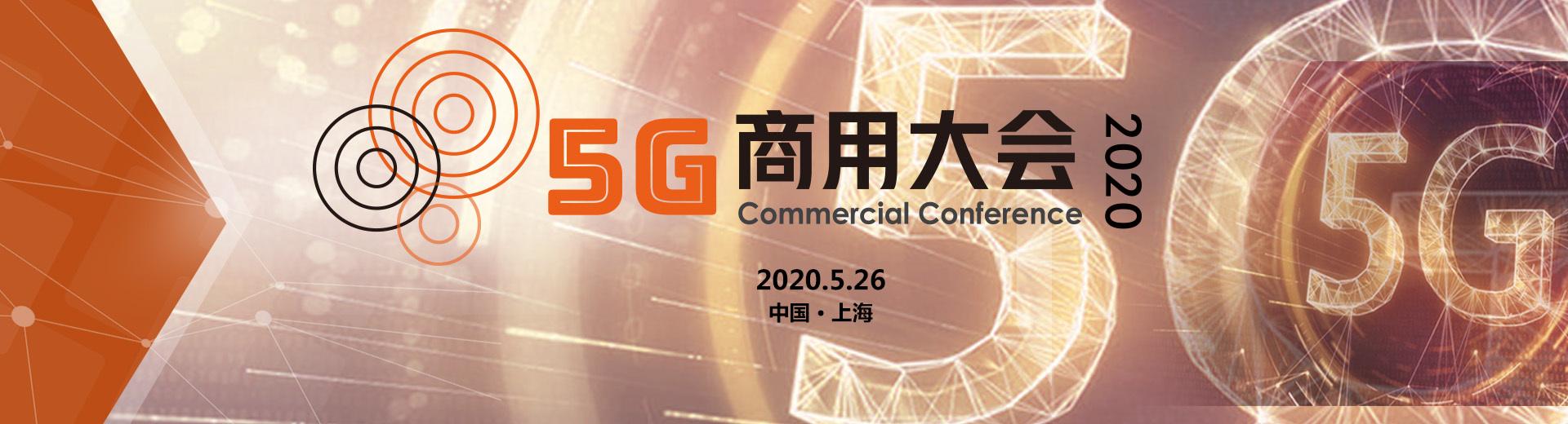 5G商用大会2020.06.18 上海