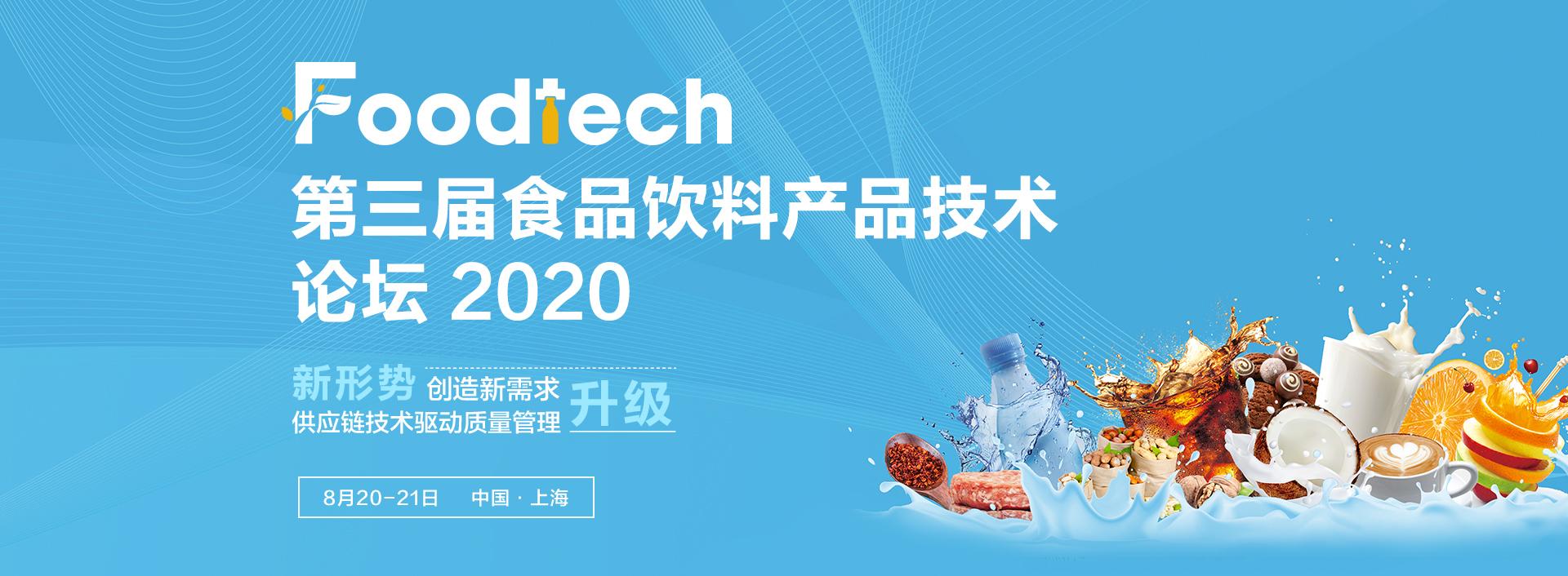第三届食品饮料产品技术论坛 2020
