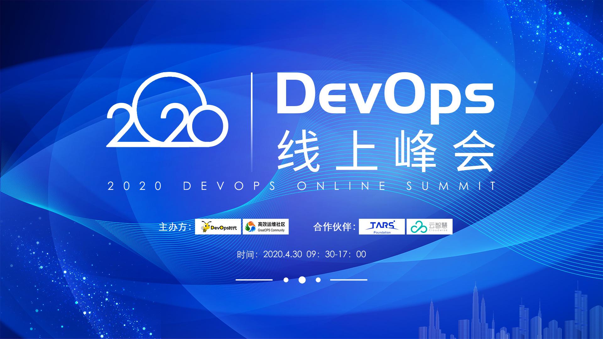 2020 DevOps 线上峰会
