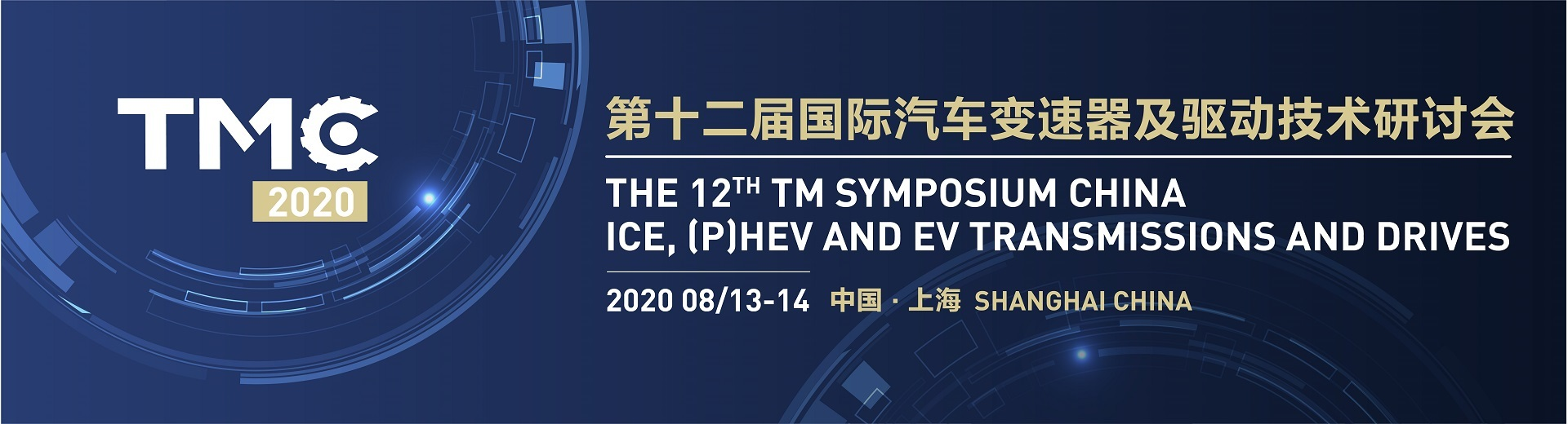 The 12th TM Symposium China ICE, (P)HEV and EV Transmissions and Drives