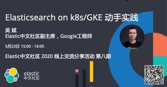 第八期:Elasticsearch on k8s/GKE 动手实践