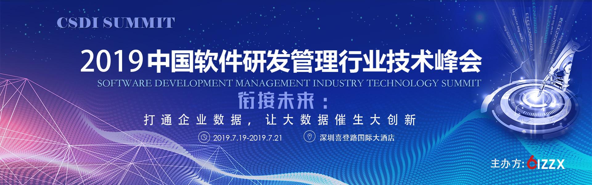 2019中国软件研发管理行业技术峰会