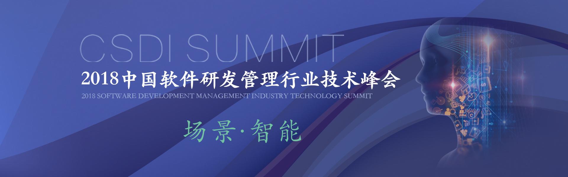 2018中国软件研发管理行业技术峰会