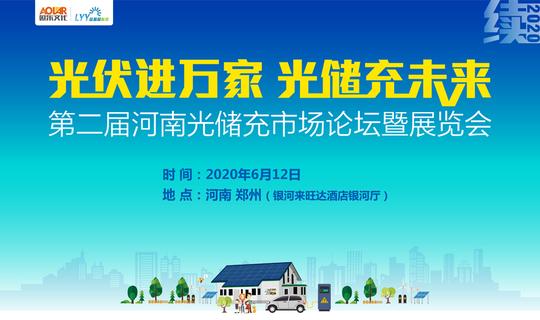 【6月12日 逐鹿中原】2020第二届河南光储充市场论坛暨展览会