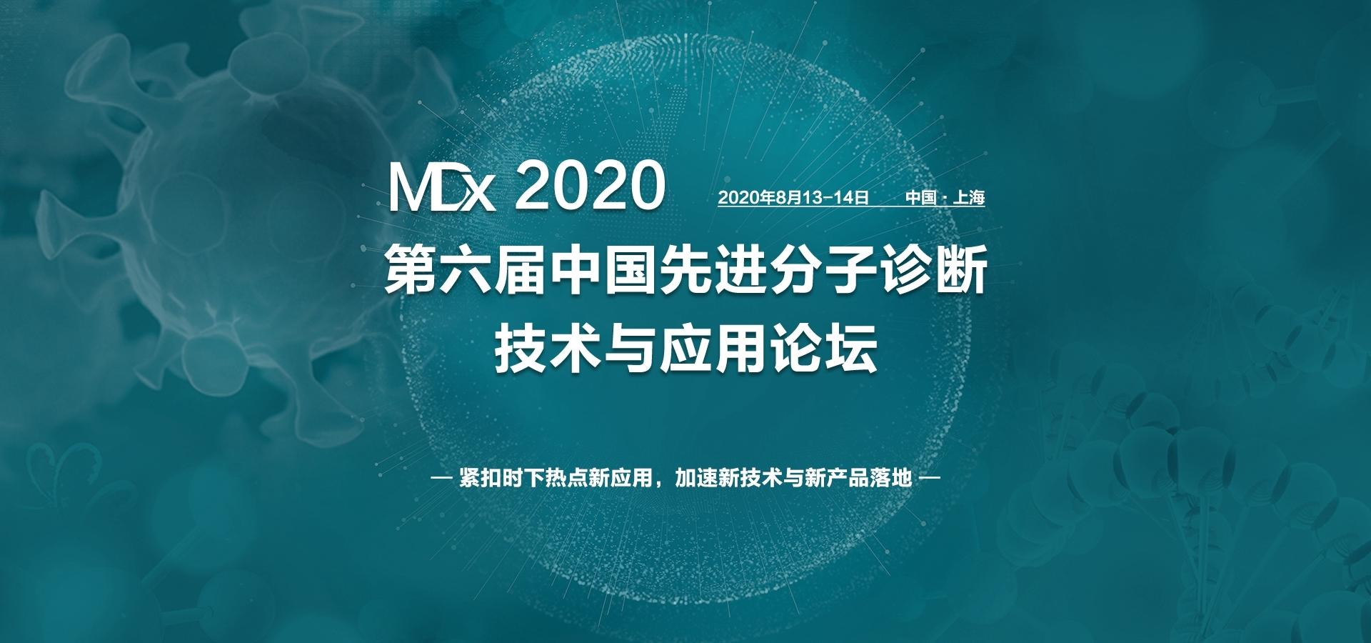 第六届中国先进分子诊断技术与应用论坛