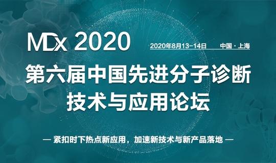 第六届中国先进分子诊断技术与应用论坛-英文站点