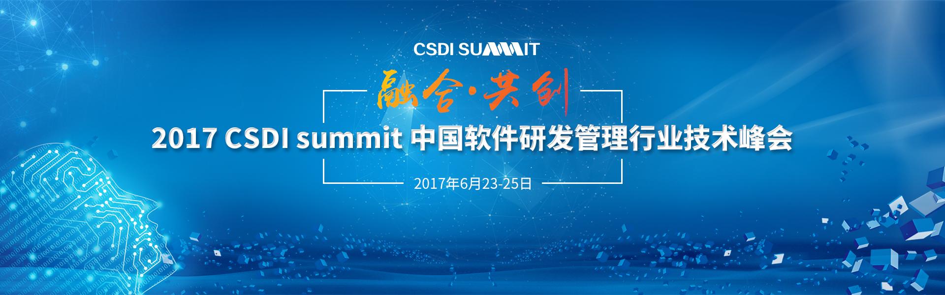 2017中国软件研发管理行业技术峰会