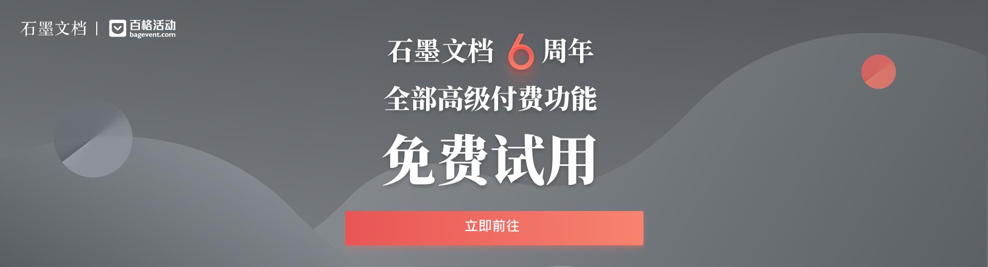 百格活动·石墨文档|6周年福利放送