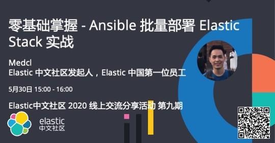 第九期:零基础掌握 - Ansible 批量部署 Elastic Stack 实战