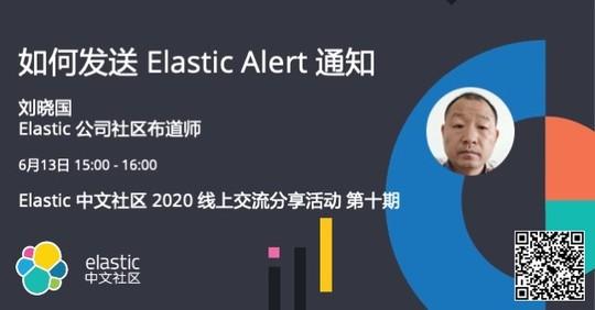 第十期:如何发送Elastic Alert 通知