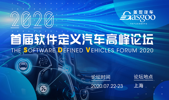 2020首届软件定义汽车高峰论坛