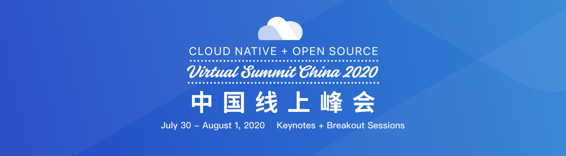 Cloud Native + Open Source Virtual Summit China 2020