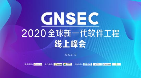 GNSEC 2020 全球新一代软件工程线上峰会