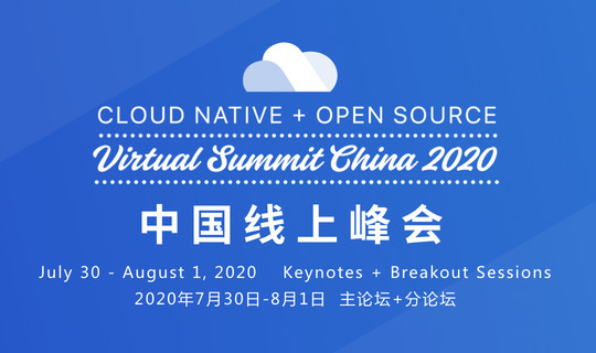 Cloud Native + Open Source Virtual Summit China 2020