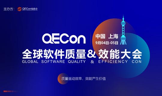 QECon全球软件质量&效能大会