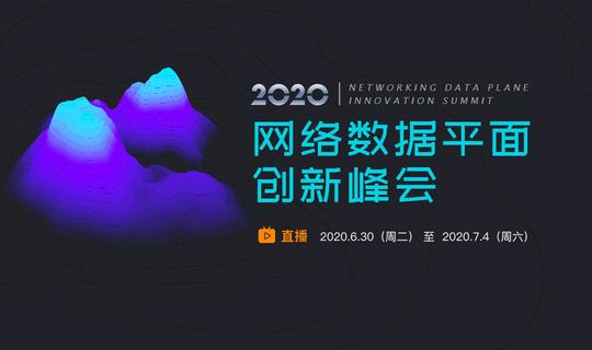 2020网络数据平面创新峰会