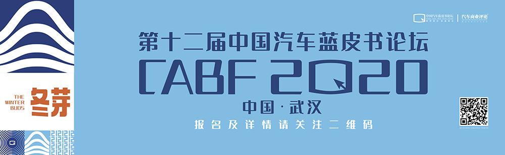 冬芽-2020第12届中国汽车蓝皮书论坛