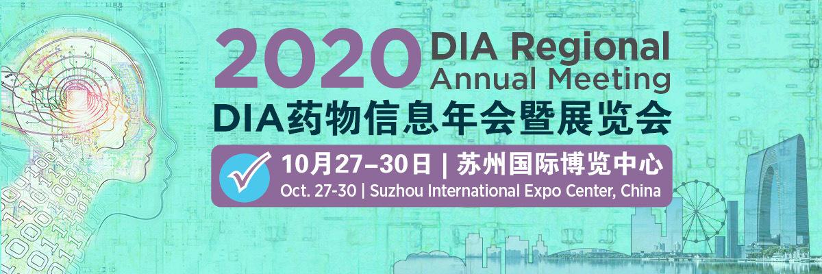 2020 DIA药物信息年会暨展览会