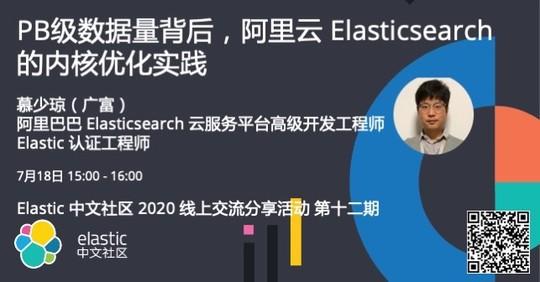 第十二期:PB级数据量背后,阿里云Elasticsearch的内核优化实践
