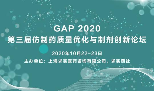 GAP 2020 第三届仿制药质量优化与制剂创新论坛