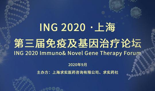 ING 2020 第三届免疫及基因治疗论坛