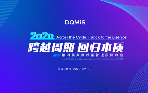 2020第四届数据质量管理国际峰会(DQMIS 2020)
