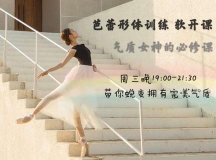 芭蕾 个人提升  成为更好的自己