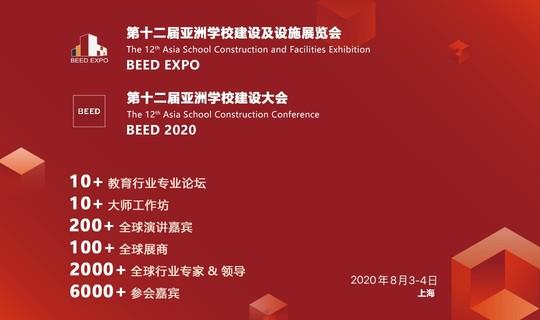"""""""筑 · 育未来"""" BEED 2020 第十二届亚洲学校建设大会暨亚洲学校建设及设施展览会"""