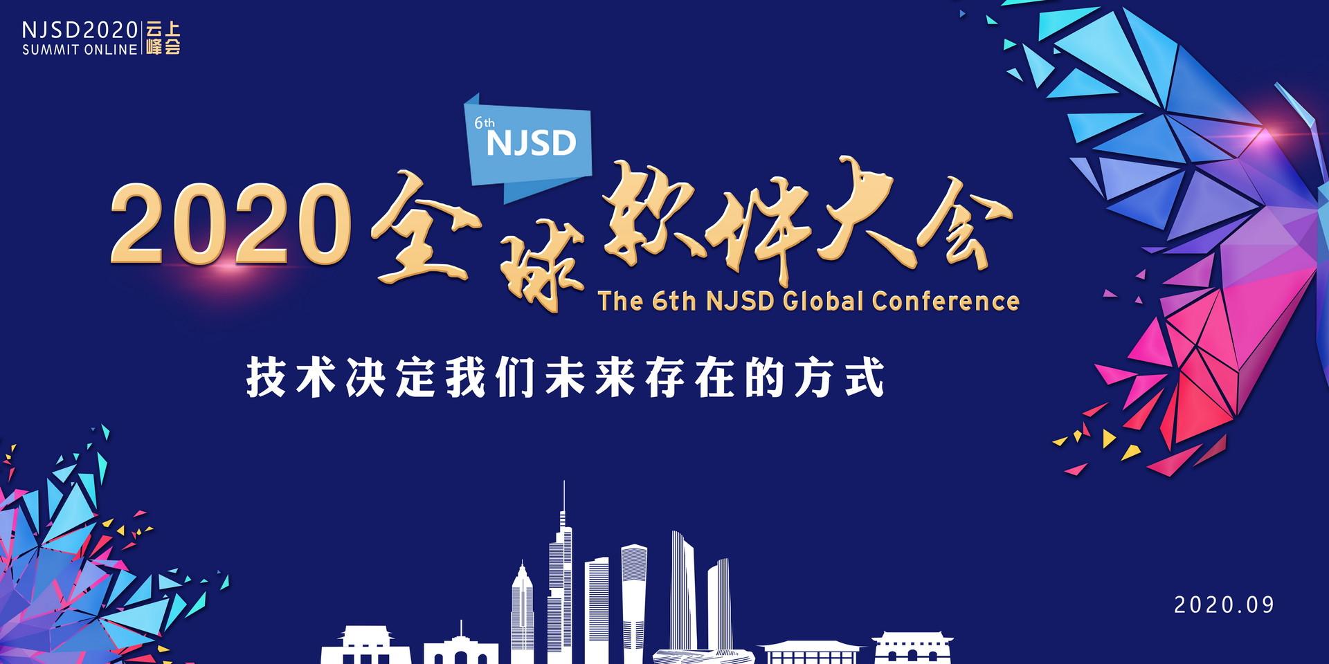 NJSD2020全球软件大会 | Summit Online