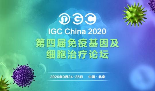 IGC 2020 第四届免疫基因及细胞治疗论坛